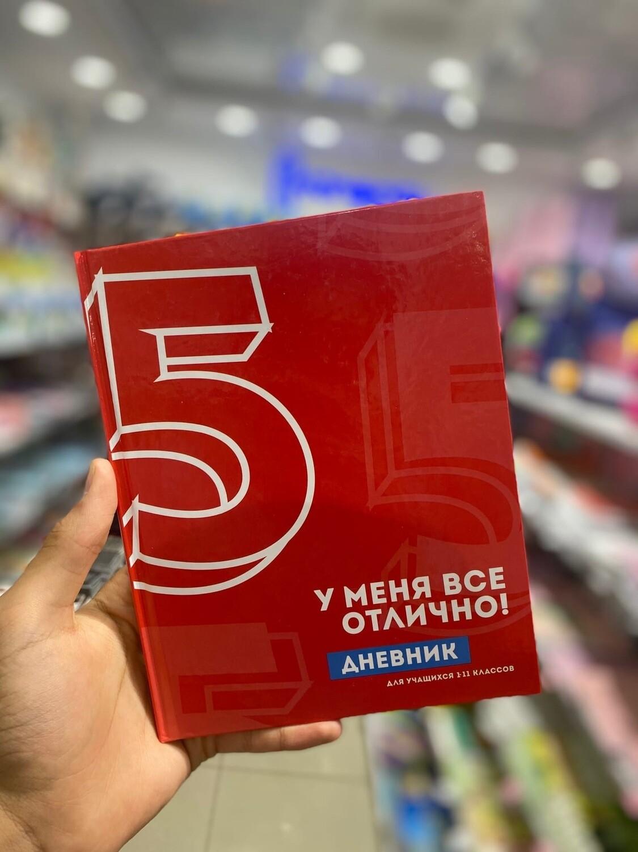 """Дневник школьный А5 переплёт твёрдый 40л. 1-11 классы  """"Всё отлично!"""" ламинация глянце"""
