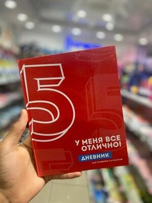 Дневник школьный А5 переплёт твёрдый 40л. 1-11 классы