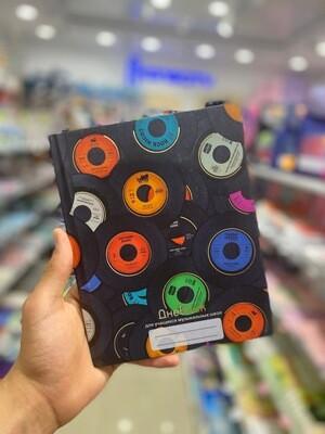 Дневник для музыкальной школы. Дизайн 8 (18) ДМФ184816