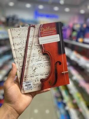 Дневник для музыкальной школы. Дизайн 7 (19) ДМФ194807