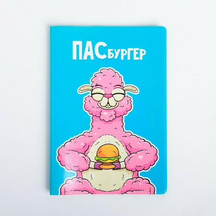 """Обложка-прикол на паспорт """"Wine not?"""" ПВХ, полноцвет 3909295"""