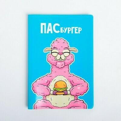 Обложка-прикол на паспорт