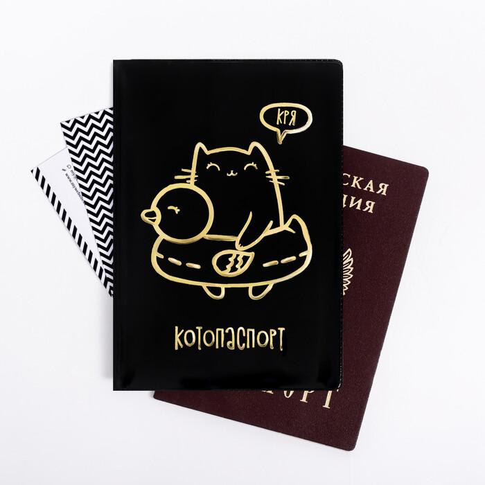 """Обложка на паспорт ПВХ с тиснением """"Котопаспорт""""   4331494"""