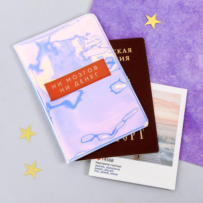"""Обложка на паспорт """"Ни мозгов, ни денег"""", голография"""