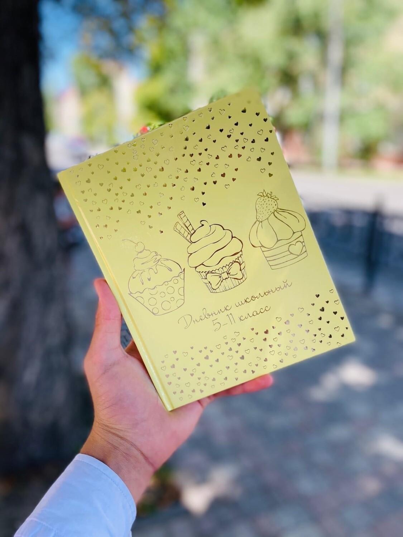 Дневник школьный 5-11 класс арт. 51869 ПИРОЖЕНКИ НА ЖЁЛТОМ / тв. переплёт, А5+,48 л.