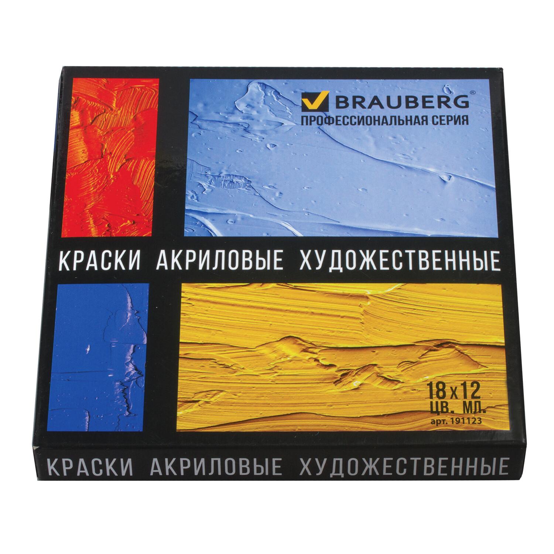 Краски акриловые художественные BRAUBERG 18 цветов по 12 мл, проф. серия, в тубах, 191123