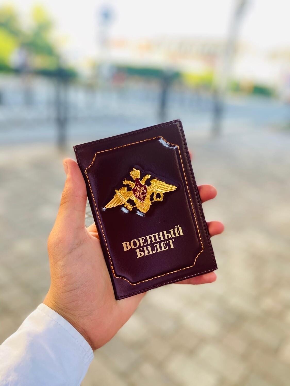 """Обложка для """"Военный билет"""" с металлическим гербом  кожа В2"""