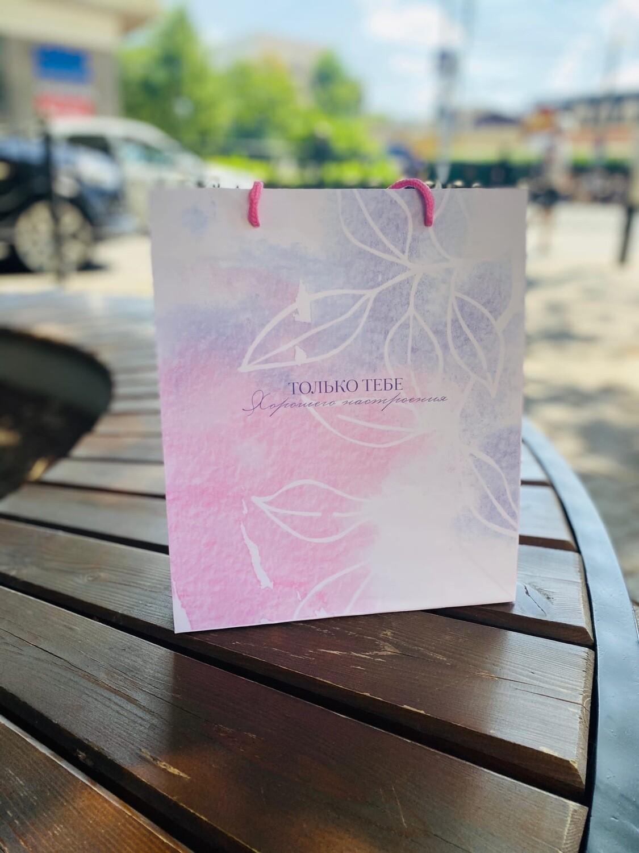 Пакет ламинированный вертикальный «Только тебе», ML 23 × 27 × 8 см