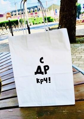 Пакет подарочный «С др крч!», 24х14 х30 см