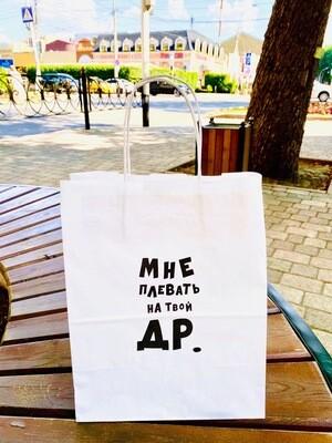 Пакет подарочный «Мне плевать на твой ДР», 24 х 14 х 30 см