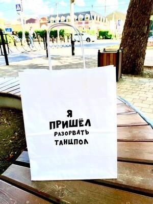 Пакет подарочный «Я пришел разорвать танцпол», 24 х 14 х 30 см   4773966