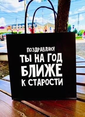 Пакет подарочный «На год ближе к старости», 22 × 22 × 11 см
