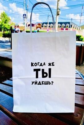 Пакет подарочный «Когда же ты уйдешь?», 24 х 14 х 30 см