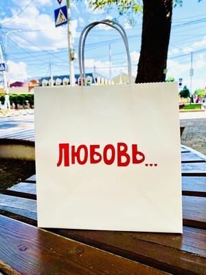 Пакет подарочный «Любовь», 22 × 22 × 11 см