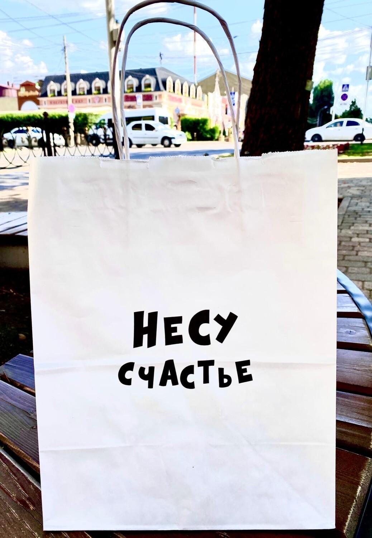 Пакет подарочный «Несу счатье », 24 х 14 х 30 см   4773953