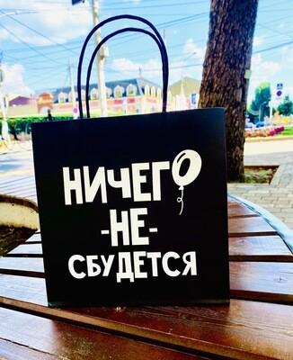 Пакет подарочный «Ничего не сбудется», 22 × 22 × 11 см