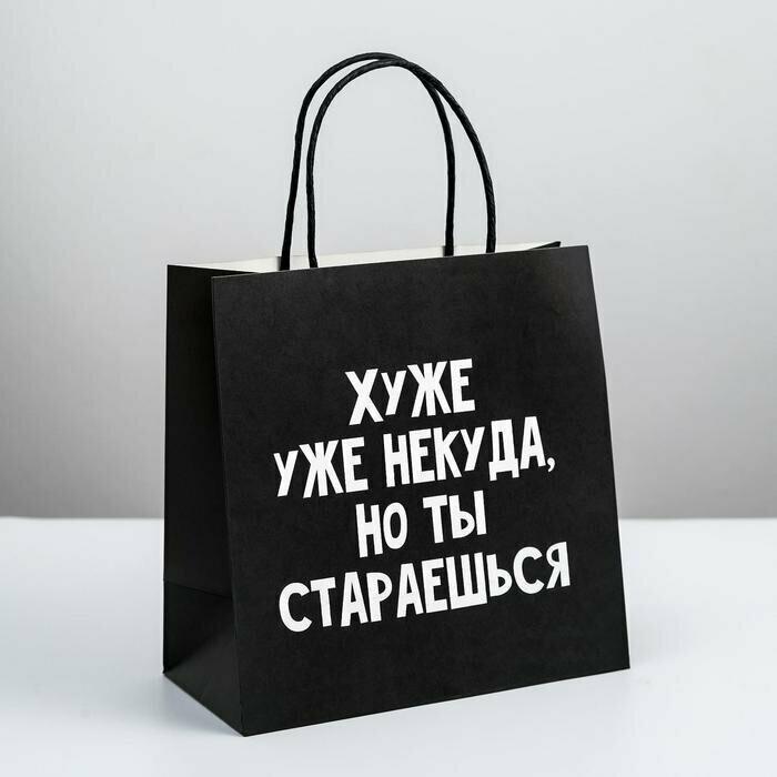 Пакет подарочный «Хуже уже некуда», 22 × 22 × 11 см    4711596