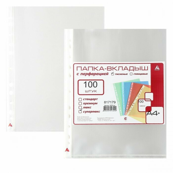 Файл А4+ (100мкм) 100шт/уп тиснение СуперЛюкс 100TSLux