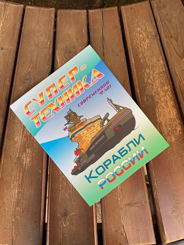 """Раскраска А4, Книжный Дом """"Супер-техника. Корабли России"""", 8стр."""