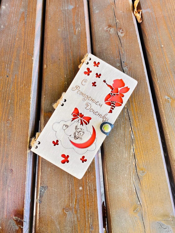 Деревянная открытка-конверт Доченька