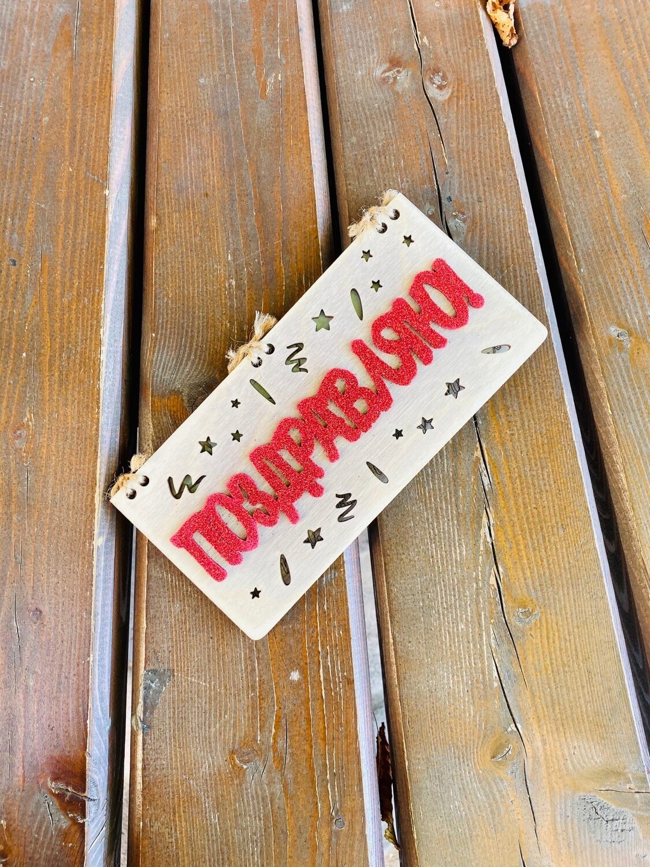 Деревянная открытка-конверт Поздравляю