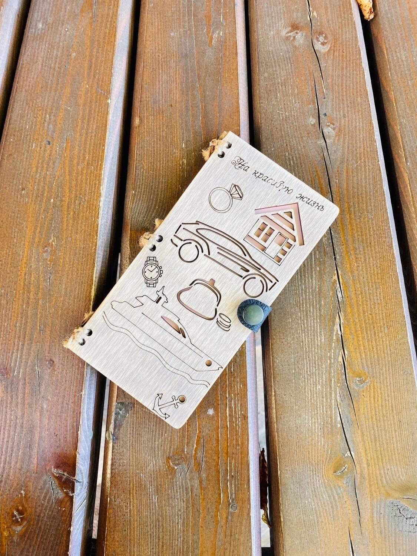 Деревянная открытка-конверт На красивую жизнь
