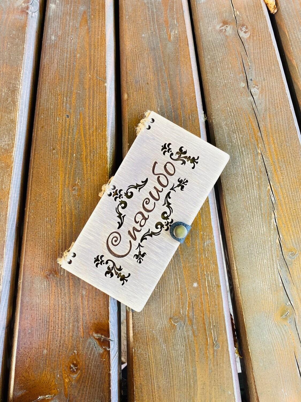 Деревянная открытка-конверт Спасибо