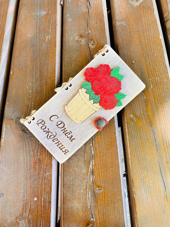 Деревянная открытка-конверт С Днём Рождения