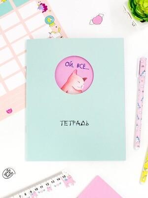 Тетрадь в клетку 24 листа ТРВ-01 Котик с молоком, ой все!