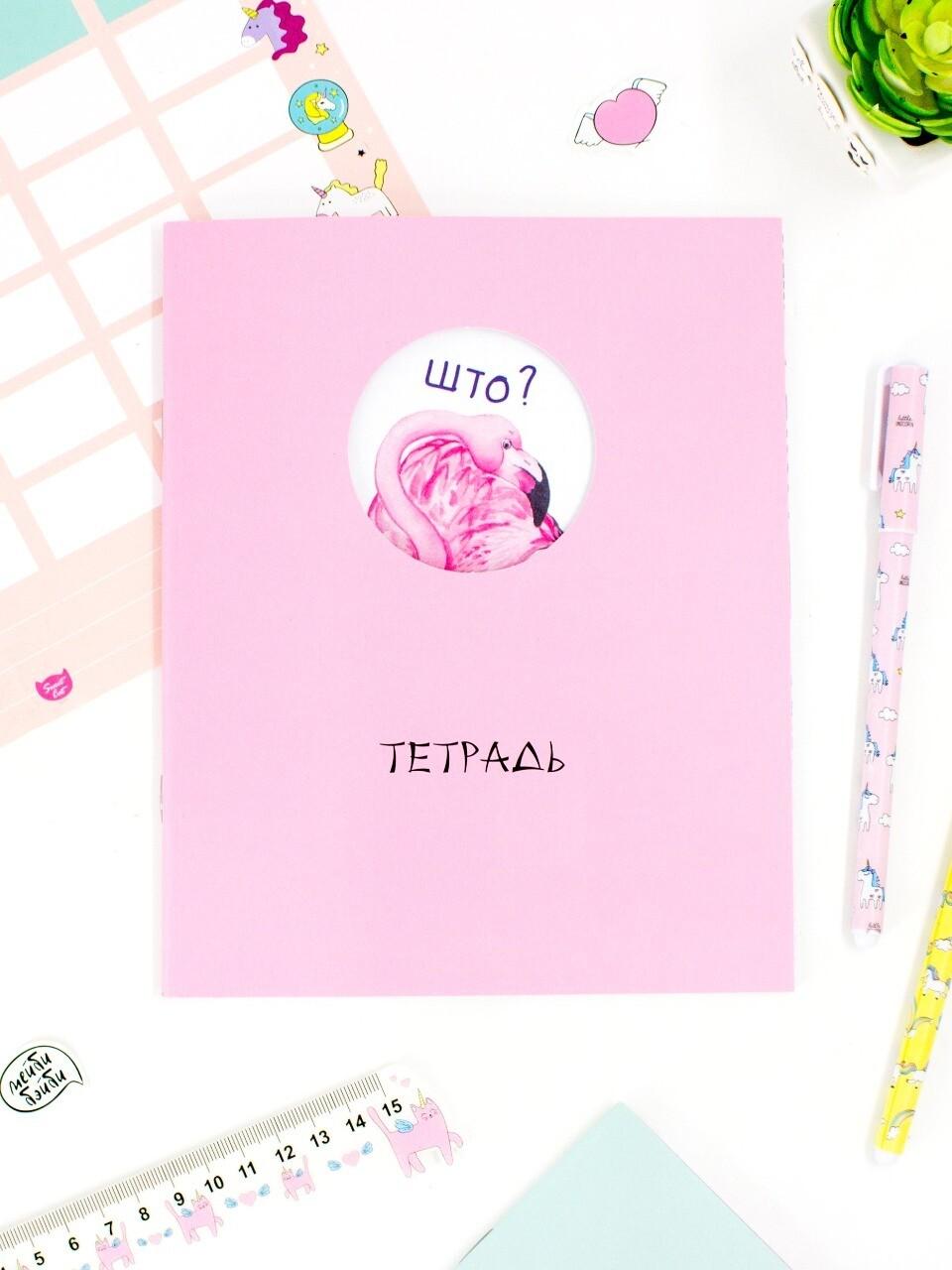 Тетрадь в клетку 24 листа ТРВ-02 Фламинго, Што.