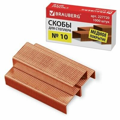 Скобы для степлера BRAUBERG №10, 1000 штук,медное покрытие, до 12листов, 227720