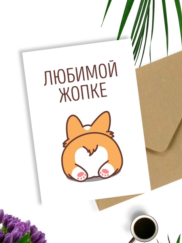 """prostcards """"любимой жопке"""""""