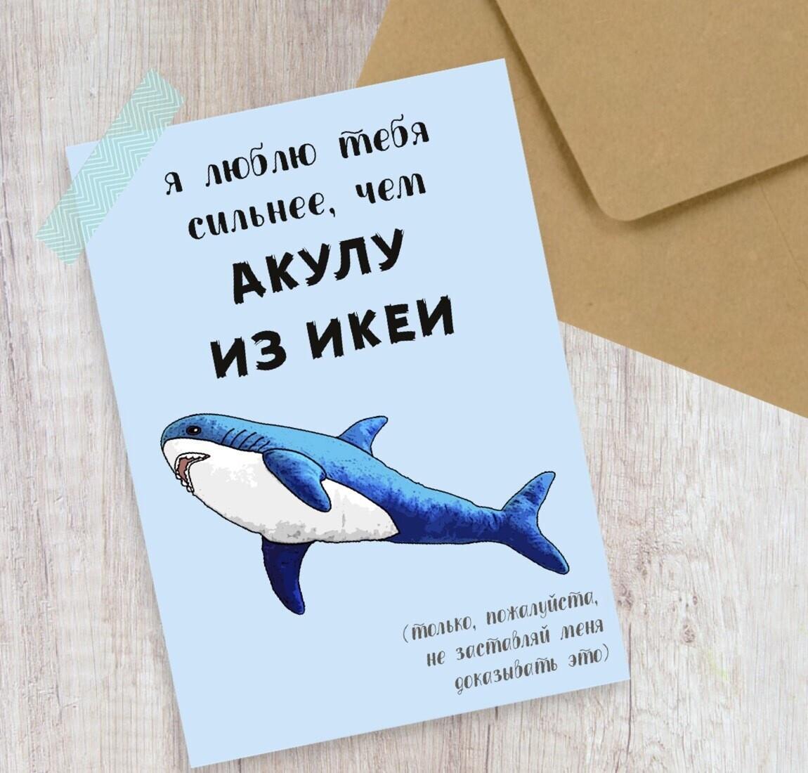 """prostcards """"акула из икеи"""""""