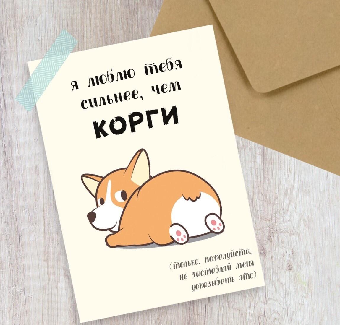 """prostcards """"корги"""""""