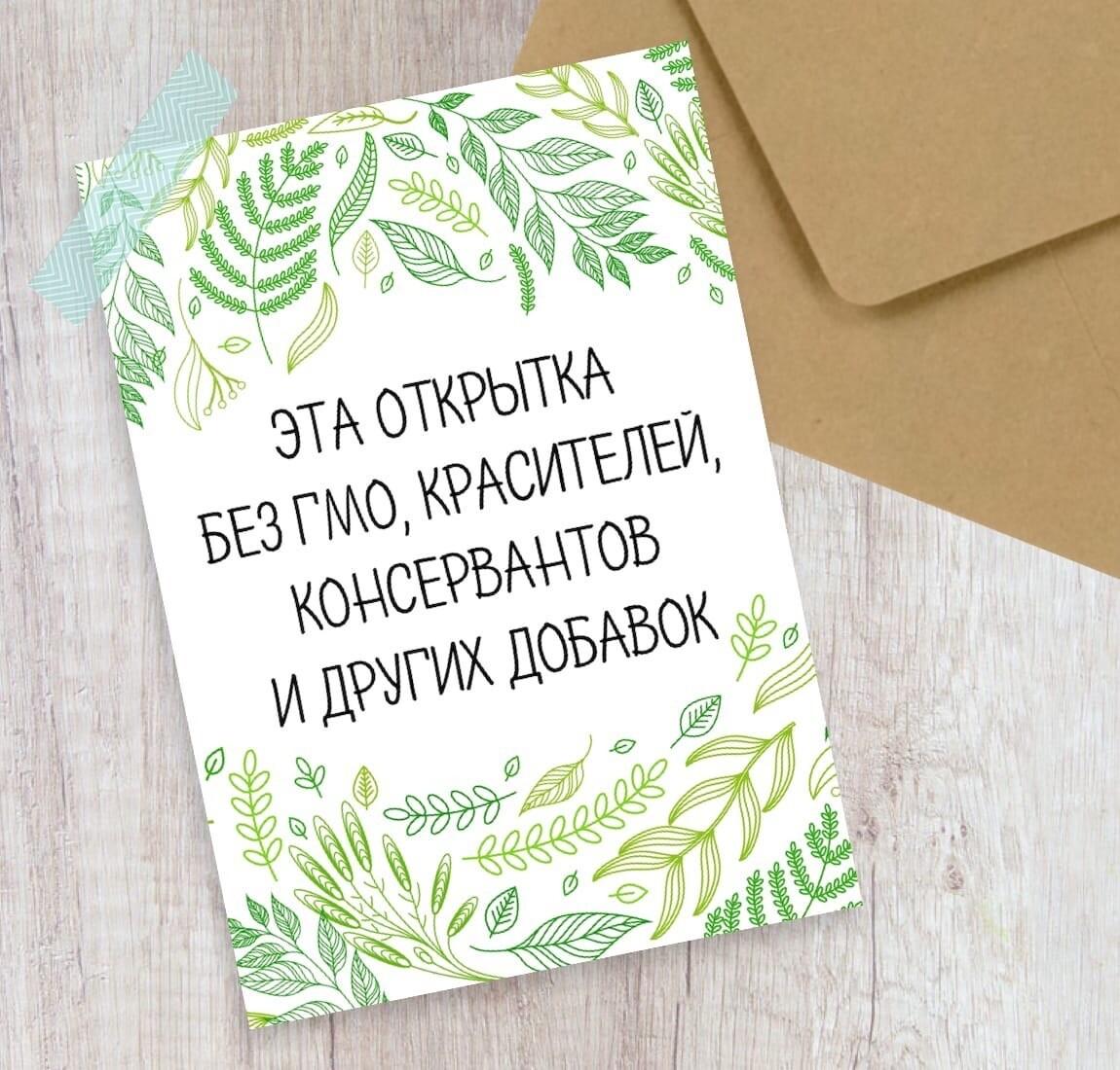 """prostcards """"без ГМО"""""""