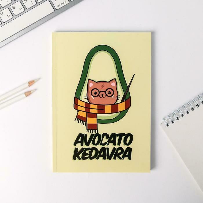 """Ежедневник в тонкой обложке """"Avocato kedavra"""" А5, 80 листов"""