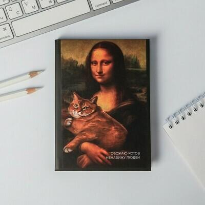 """Ежедневник А6 """"Обожаю котов, ненавижу людей"""", 80 листов в точку"""