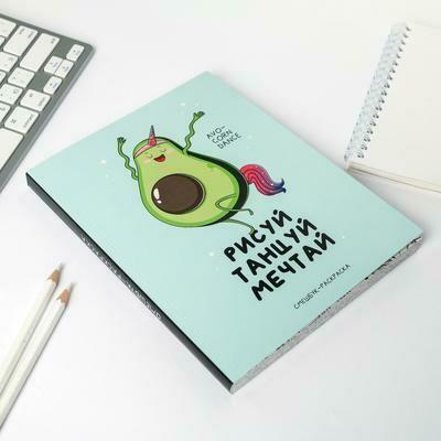 """Ежедневник-смешбук с раскраской """"Рисуй, танцуй, мечтай"""""""