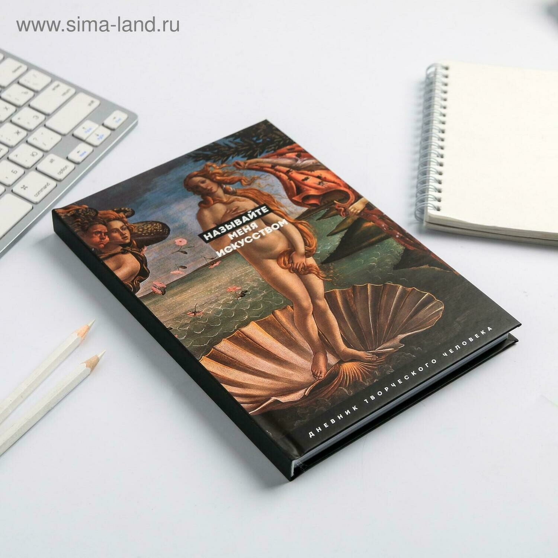 """Ежедневник творческого человека """"Называйте меня искусством"""" 5031997"""