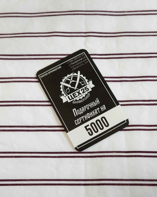 Подарочный сертификат ЦЕХа