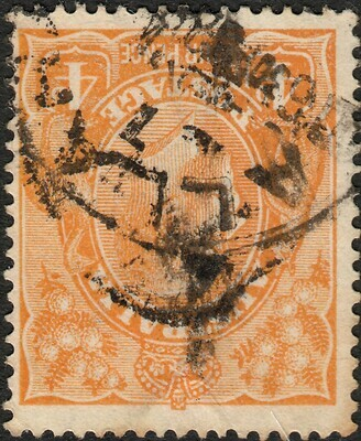 Australia 1915 KGV 4d Orange Watermark Inverted Used