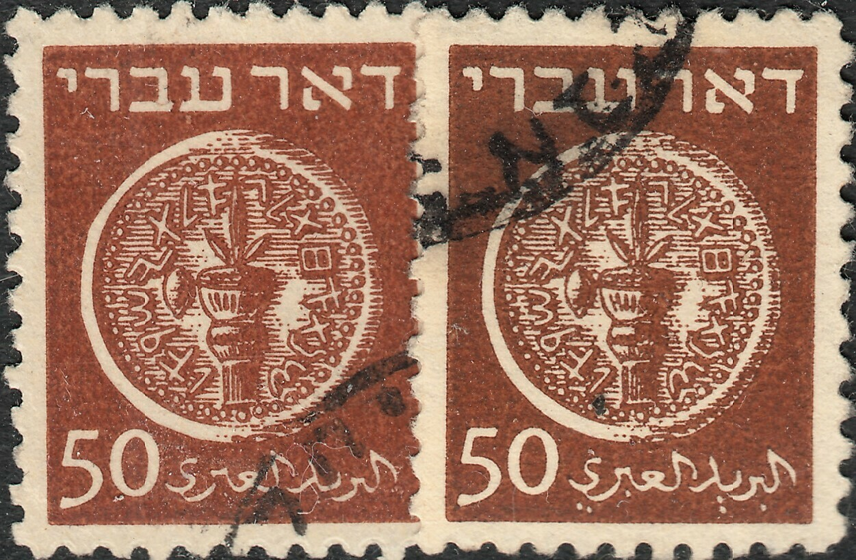 Israel 1948 50m Brown Perf 11 Shades VFU