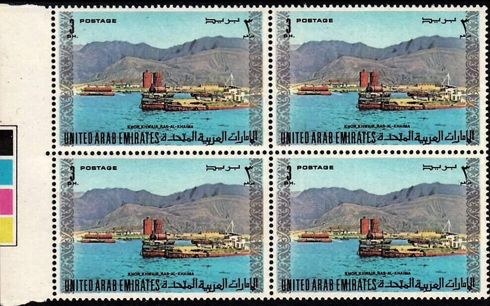 United Arab Emirates 1973 3d Khor Khwair MUH Block of 4