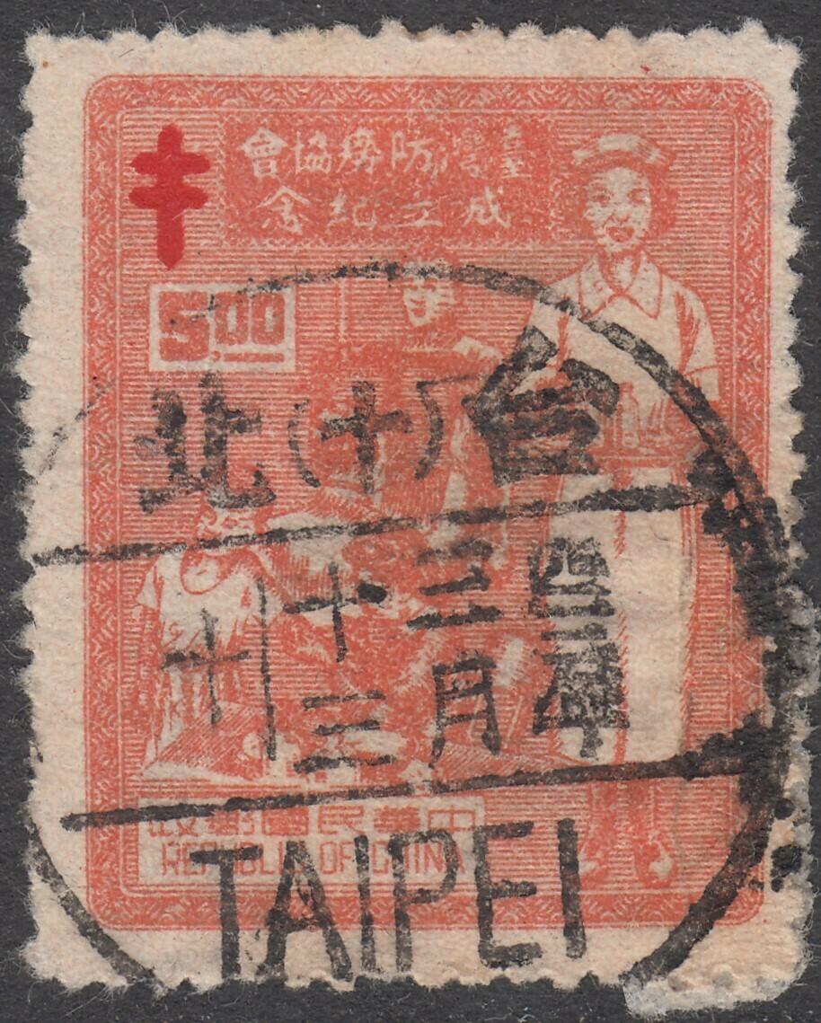 China (Taiwan) 1953 $5 Anti-Tuberculosis Association Used