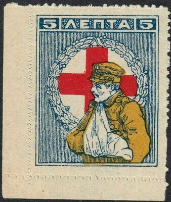 Greece 1918 5l Red Cross Charity Tax Corner Marginal MH