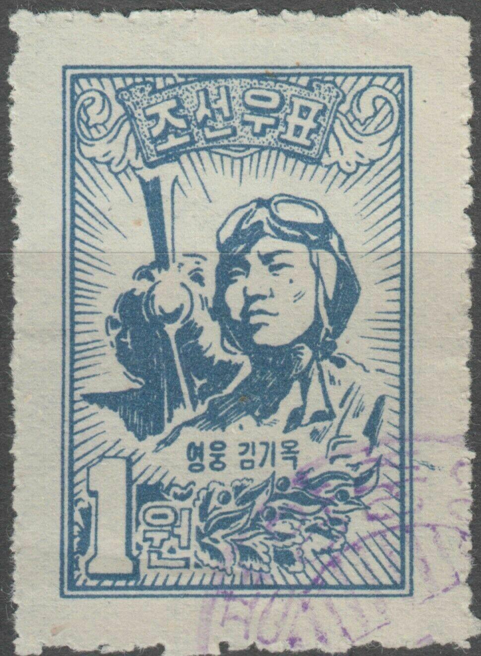 North Korea 1951 1w Air Force Hero VFU