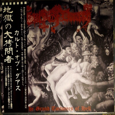CULT OF DAATH (USA) - The Grand Torturers of Hell  [LP]