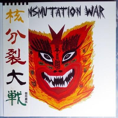 TSALAL (CAN)- Transmutation War [LP]