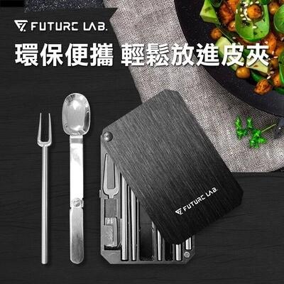 LUNCHCARD不鏽鋼環保餐具卡