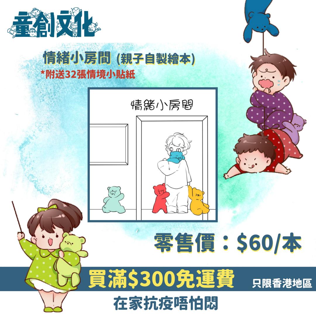 情緒小房間:親子自製繪本